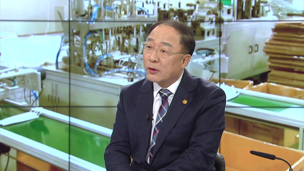 """홍남기 """"마스크 생산에 軍 투입...요양업무포털 활용 검토"""""""