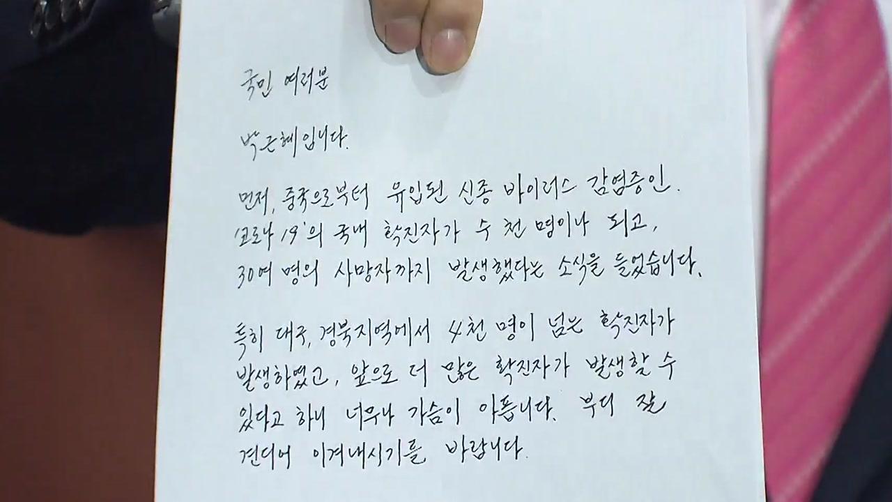 """박근혜 """"거대 야당으로 통합하라""""...총선 개입 메시지"""