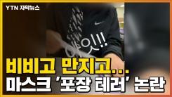 [자막뉴스] '비비고 만지고'...마스크 업체 알바생의 '포장 테러'
