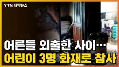 [자막뉴스] 어린이 3명 남겨진 집에서 발생한 안타까운 화재
