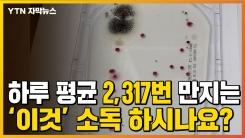 [자막뉴스] 하루 평균 2,317번 만지는 '이것' 소독은 하시나요?