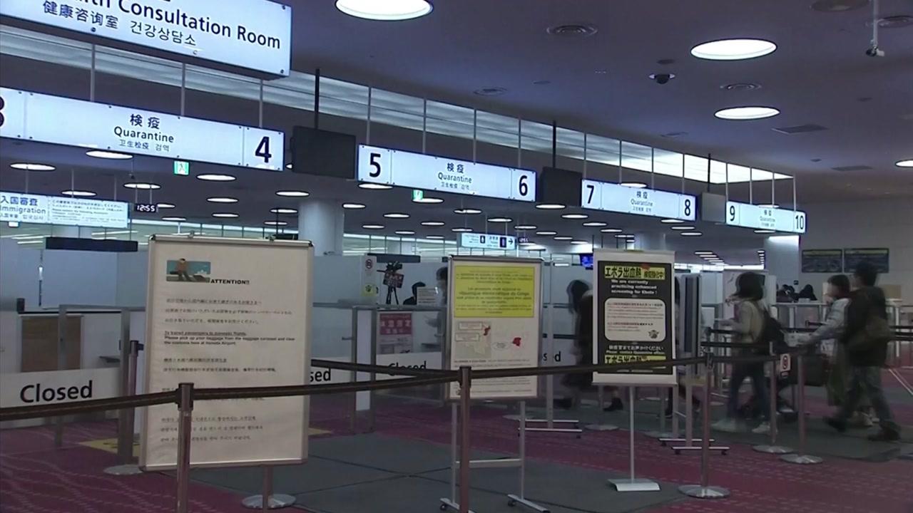 日, 한국·중국 입국자 규제 강화...오는 9일부터 2주간 격리 조치