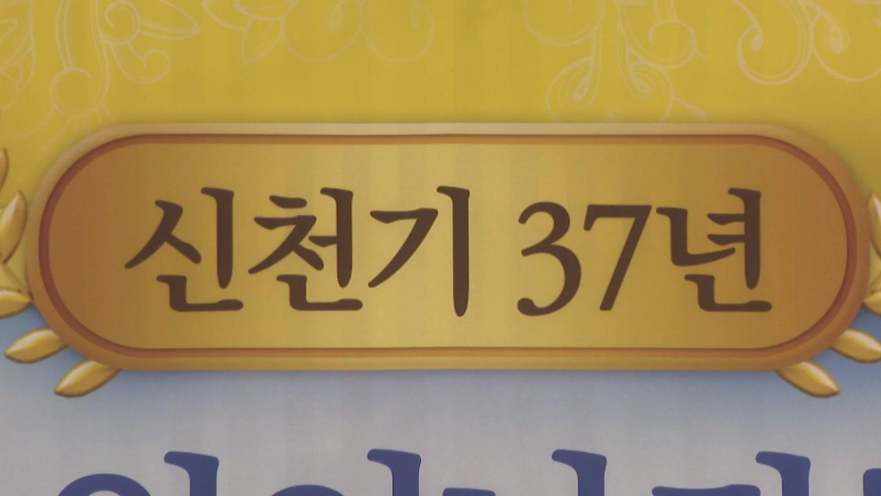 신천지 120억 원 기부...거액 '깜짝 기부' 속내는?