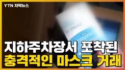 [자막뉴스] 지하주차장서 포착된 '마스크 거래' 충격적인 실태