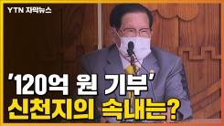 [자막뉴스] 기자회견 사흘 만에 '120억 원 기부' 신천지의 속내는?