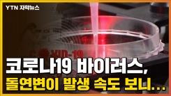 """[자막뉴스] 코로나19 돌연변이 발생 속도 보니...""""비정상적인 상황"""""""