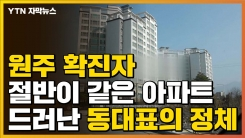 [자막뉴스] 원주 확진자 절반이 같은 아파트...동대표가 신천지