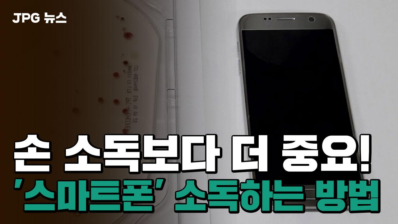 [JPG 뉴스] 손 소독보다 더 중요!...'스마트폰' 소독하는 방법