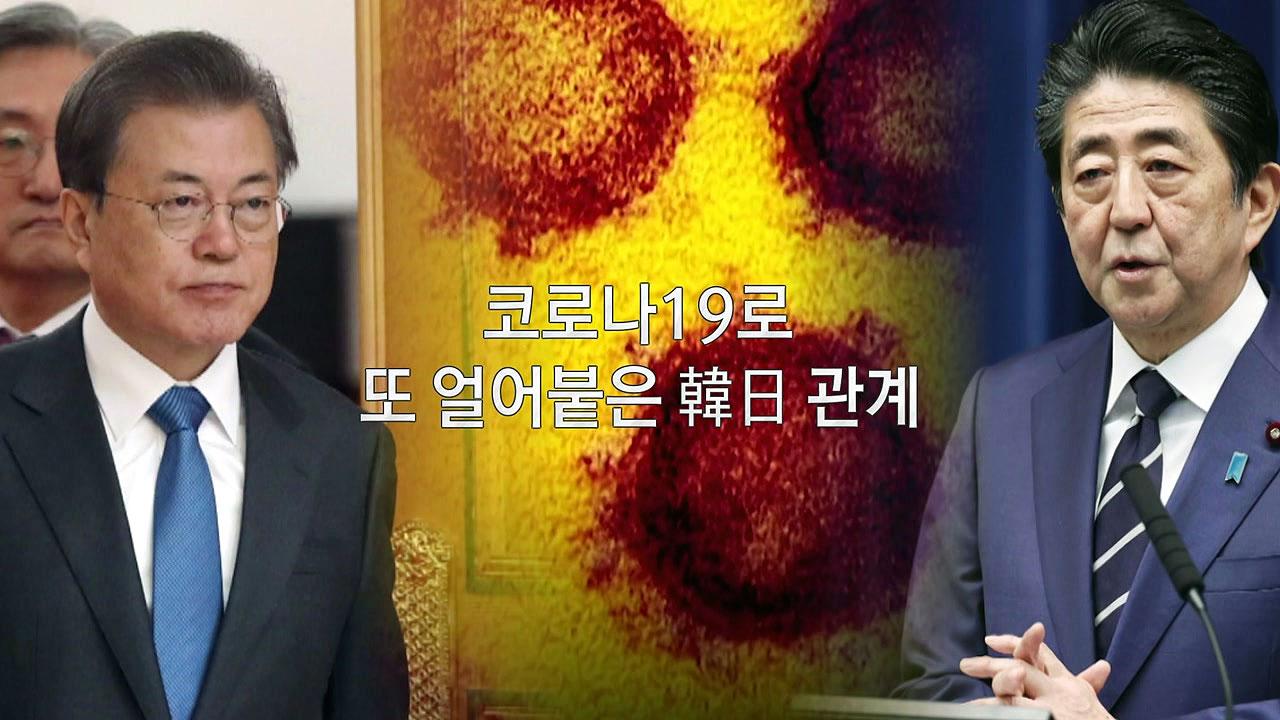 [영상] 코로나19로 韓日관계 또 냉각