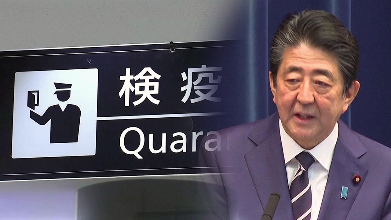 일본, 한국인 '입국 제한'...사실상 입국금지?