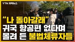 """[자막뉴스] """"귀국 항공편 마련해달라""""...우르르 몰려온 중국인들"""