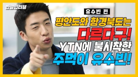[반말인터뷰] '사랑불' 속 한류 전도사 유수빈, 북한말 마스터한 사연?