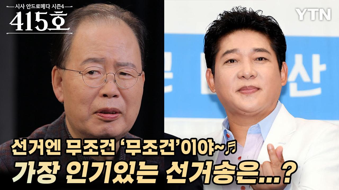 """[시사 안드로메다]정차르트 """"역대 선거 로고송 으뜸은 박상철의 '무조건'"""""""