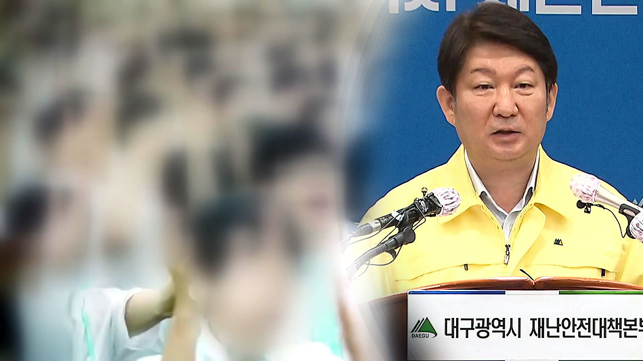 """대구시 행정명령 """"신천지 교인, 코로나19 진단 검사 받아라"""""""