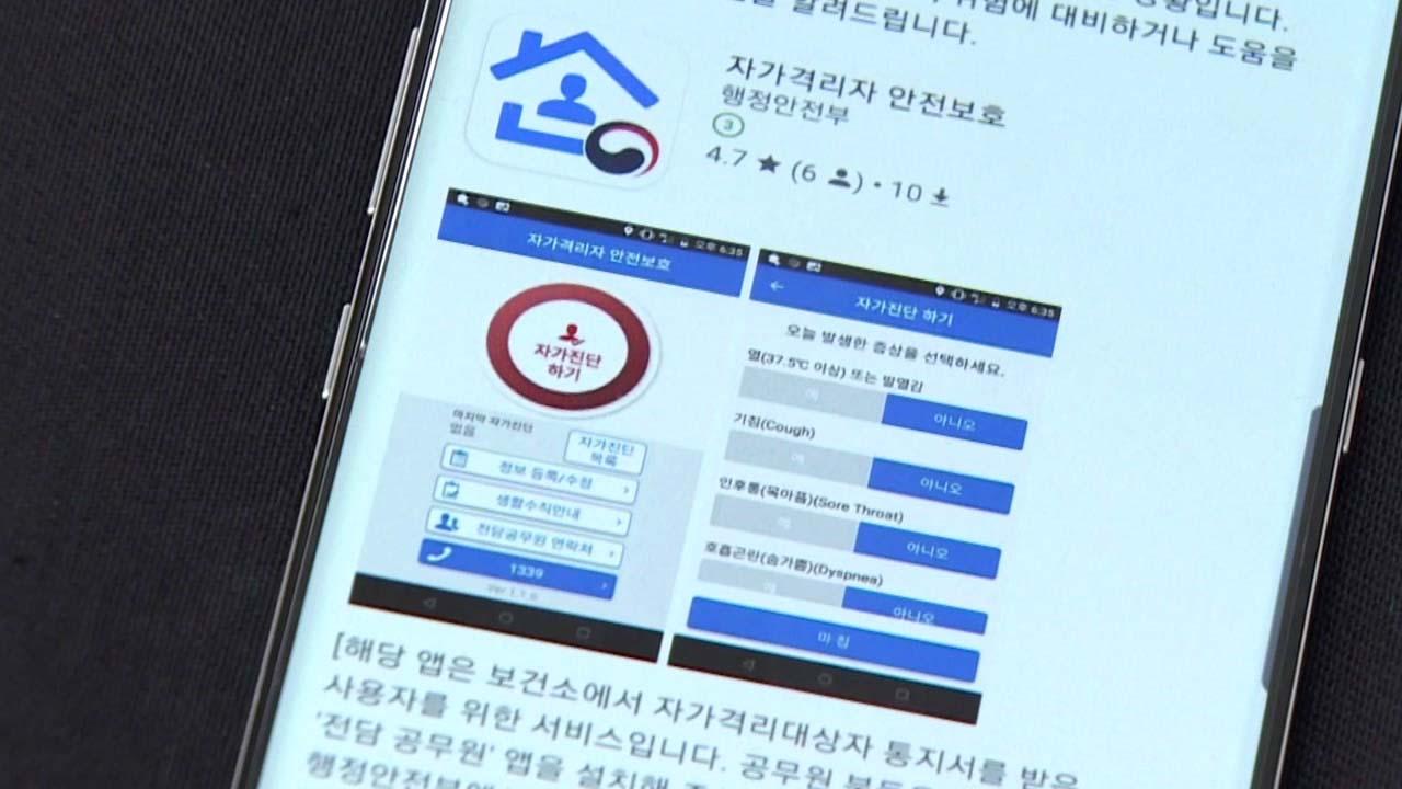 """코로나19 '자가격리 앱' 실행...""""격리 장소 이탈 시 경보"""""""