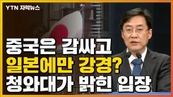 """[자막뉴스] """"중국은 감싸고 일본만 강경?"""" 청와대가 밝힌 입장"""