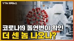 [자막뉴스] 코로나19 돌연변이 확인...더 센 놈 나오나?