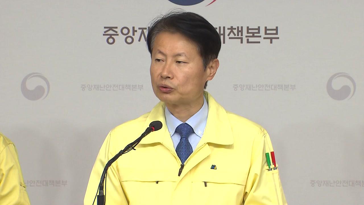 정부, 특별검역 확대 검토...추가 유입 차단