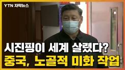 [자막뉴스] 시진핑이 세계 살렸다?...중국, 노골적 미화 작업