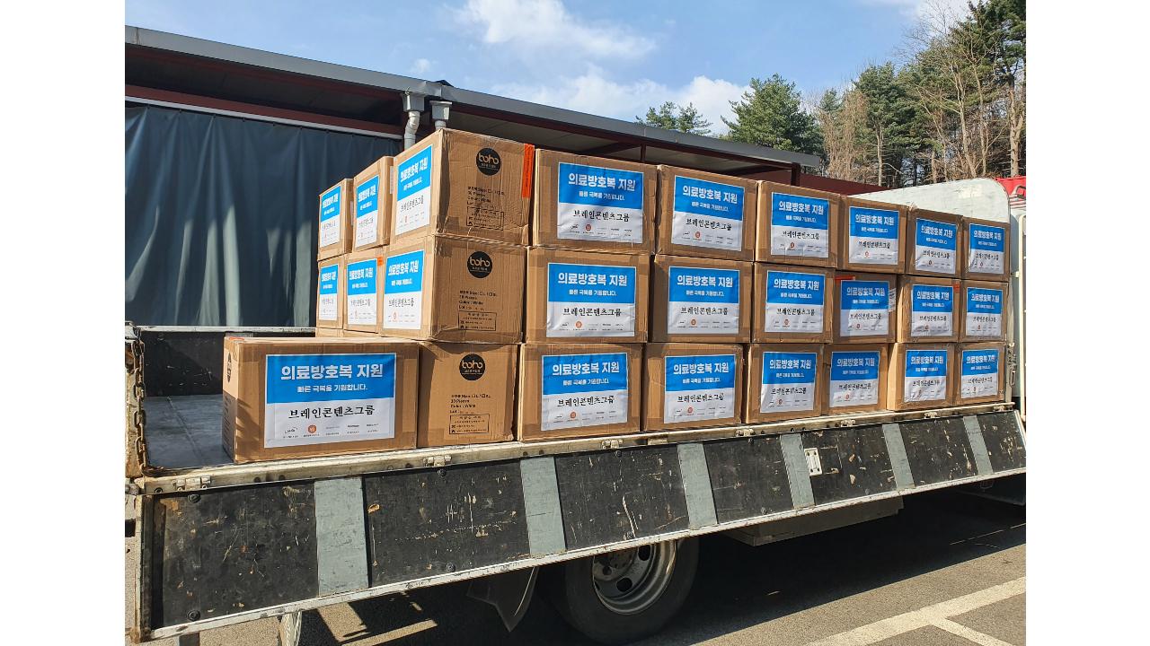 브레인콘텐츠 그룹, 1억 2천만 원 상당 코로나19 구호 물품 기부