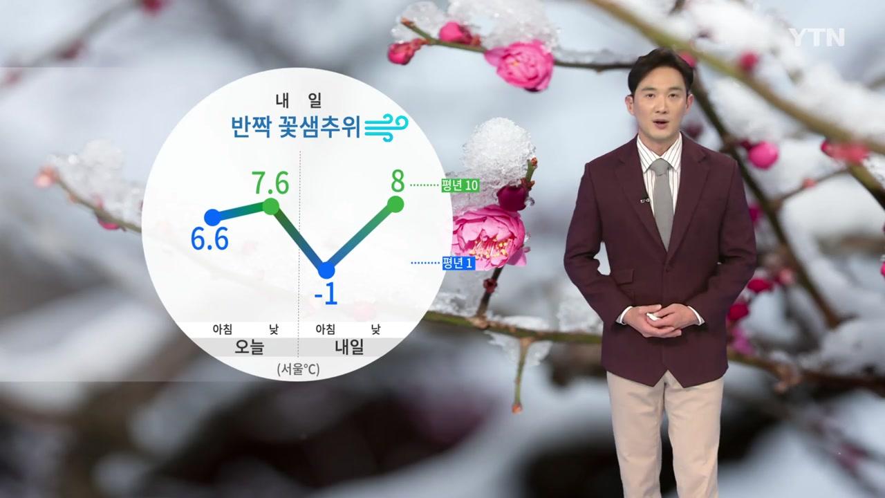 [날씨] 내일 반짝 꽃샘추위...낮에도 쌀쌀