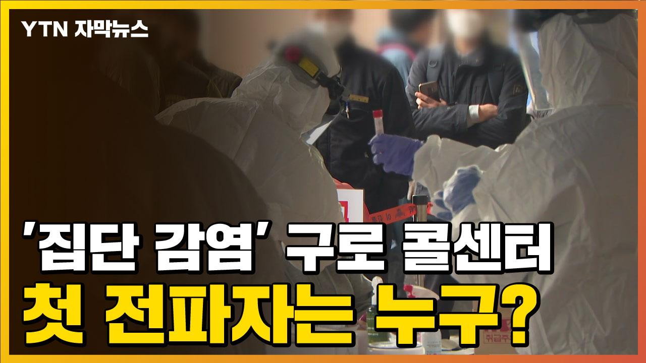 [자막뉴스] '집단 감염' 구로 콜센터...첫 전파자는 누구?