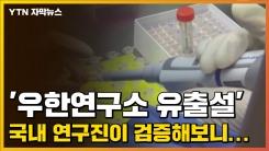 [자막뉴스] 코로나19, 계속되는 '우한연구소 유출설' 검증해보니...