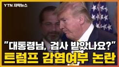 """[자막뉴스] """"대통령님, 검사 받았나요?"""" 트럼프 감염여부 논란"""