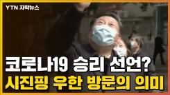 [자막뉴스] 코로나19 승리 선언?...시진핑 우한 방문의 의미