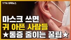 [자막뉴스] 마스크 오래 써서 귀 아프다면 이렇게 해보세요!