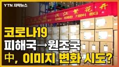 [자막뉴스] 중국, 이제 한국에 마스크 지원...코로나19 이미지 변화 시도?