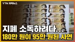 [자막뉴스] 지폐 소독하려다...180만 원이 95만 원된 사연