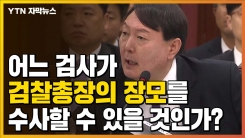 """[자막뉴스] 임은정 검사 """"윤석열 총장 장모 의혹, 수사 기대할 수 없어"""""""