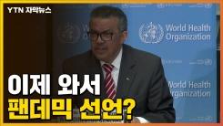 [자막뉴스] 이제서야 '팬데믹 선언'...늑장대응 또 도마