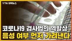 [자막뉴스] 코로나19 검사법의 역발상...음성 여부 먼저 가려낸다