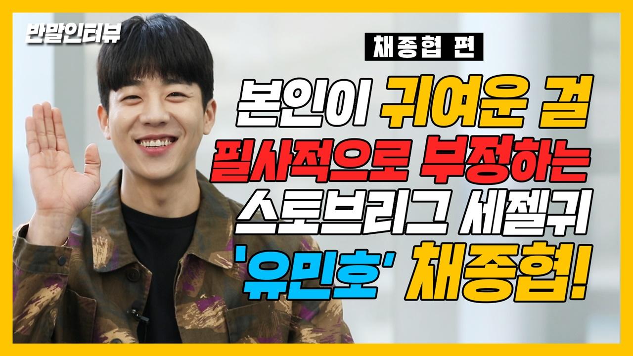 """'웹드 박보검' 채종협 """"'스토브리그' 캐스팅 후 펑펑 울었다"""""""