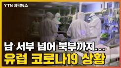 [자막뉴스] 남·서부 넘어 북부까지...유럽 코로나19 상황