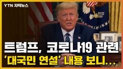 [자막뉴스] 트럼프, 코로나19 관련 '대국민 연설' 내용 보니...