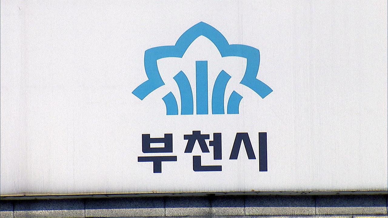 경기 부천 '생명수 교회', 코로나 19 확진자 4명 발생