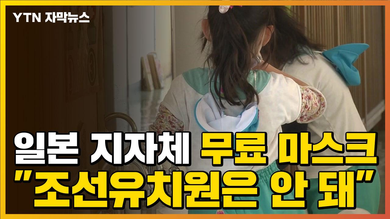 [자막뉴스] 日 지자체 무료 마스크...한 군데만 쏙 뺐다