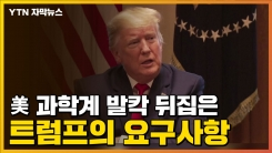 [자막뉴스] 美 과학계 발칵 뒤집은 트럼프의 코로나19 관련 요구사항