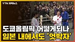 [자막뉴스] 도쿄올림픽 어떻게되나...일본 내에서도 '엇박자'