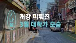 [반나절] 개강 미뤄진 3월 신촌·홍대 대학가 모습