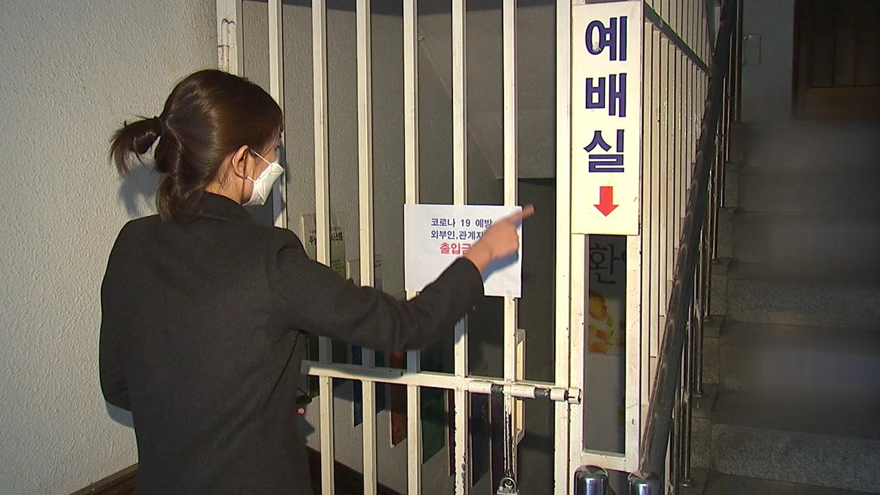 구로 콜센터 확진자 118명...서울·경기에서 3명 늘어