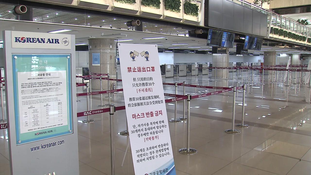 입국 제한에 텅 빈 김포공항...속 태우는 수출 중소기업