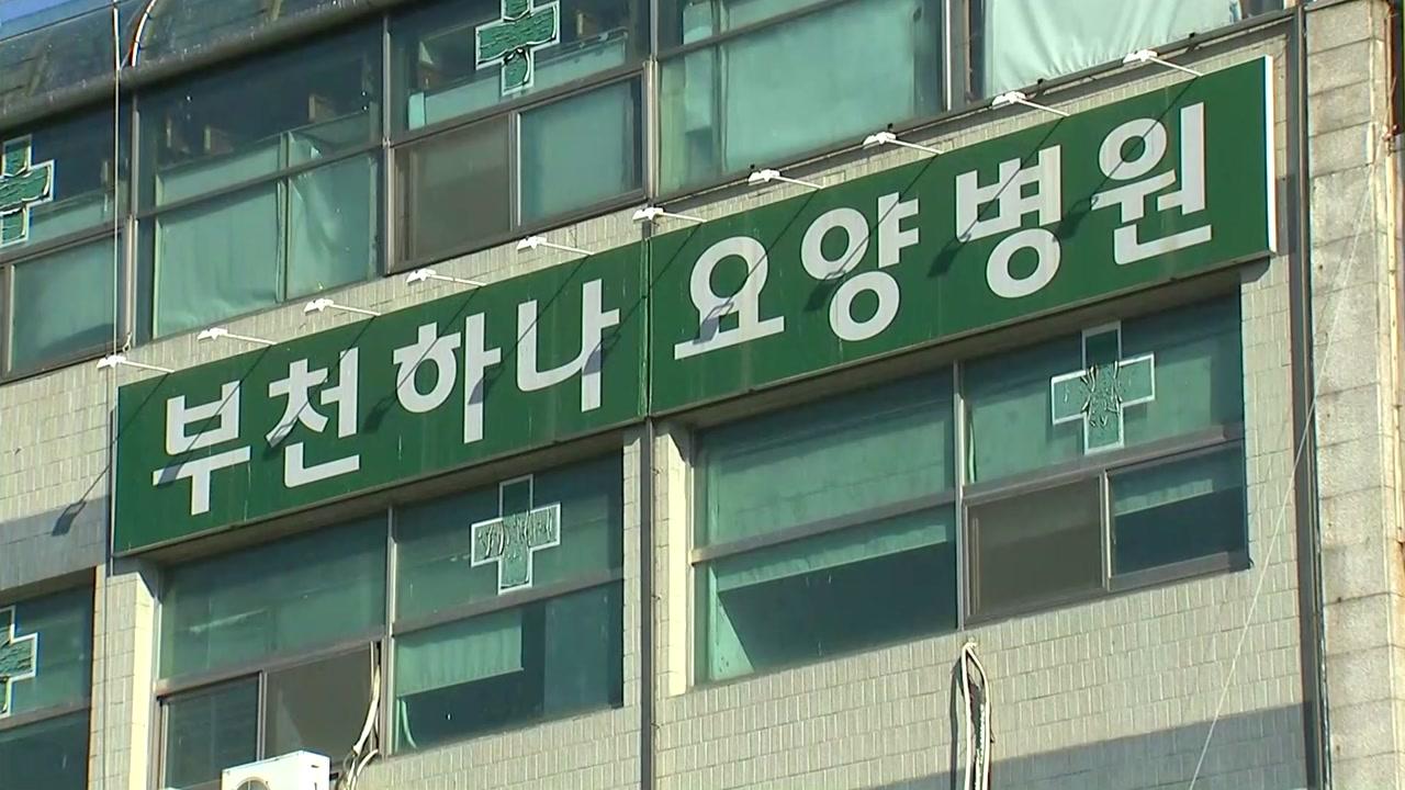 부천하나요양병원 코호트 격리...간호조무사 확진