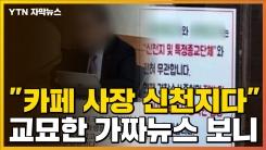 """[자막뉴스] """"카페 사장이 신천지""""...이런 가짜뉴스까지 등장?"""