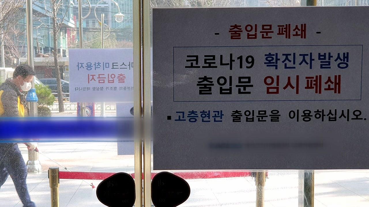 가산디지털단지 입주 업체 관련 확진자 추가...총 8명