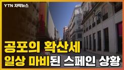 [자막뉴스] '제2의 이탈리아' 우려...일상 마비된 스페인 상황