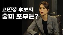 """[시사 안드로메다] 고민정 """"문재인 정부 완성하기 위해 출마 결심"""""""